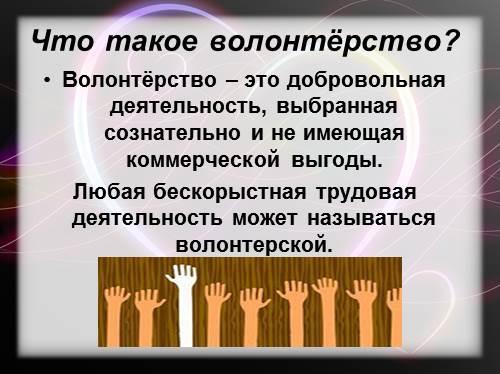 Презентация: Волонтерство