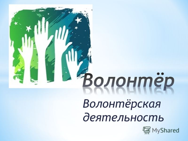 Презентация: Кто такие волонтеры?