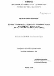 Важнейшие даты Российской благотворительности