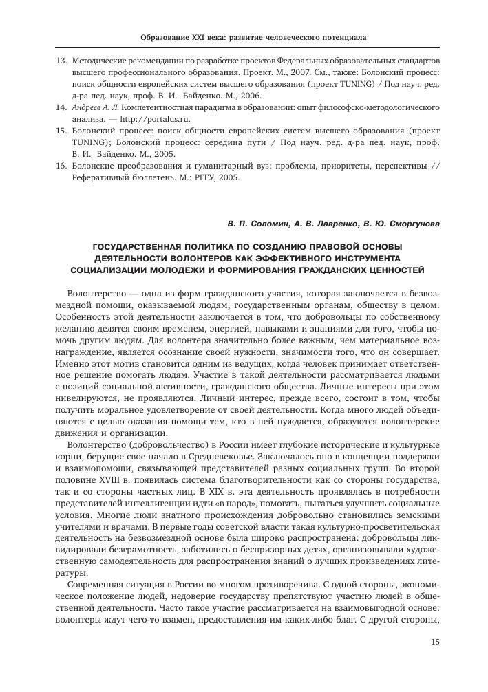 Государственная политика РФ в области добровольчества