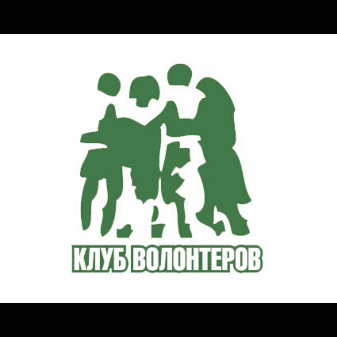 Клуб волонтеров – Межрегиональная общественная организация волонтеров
