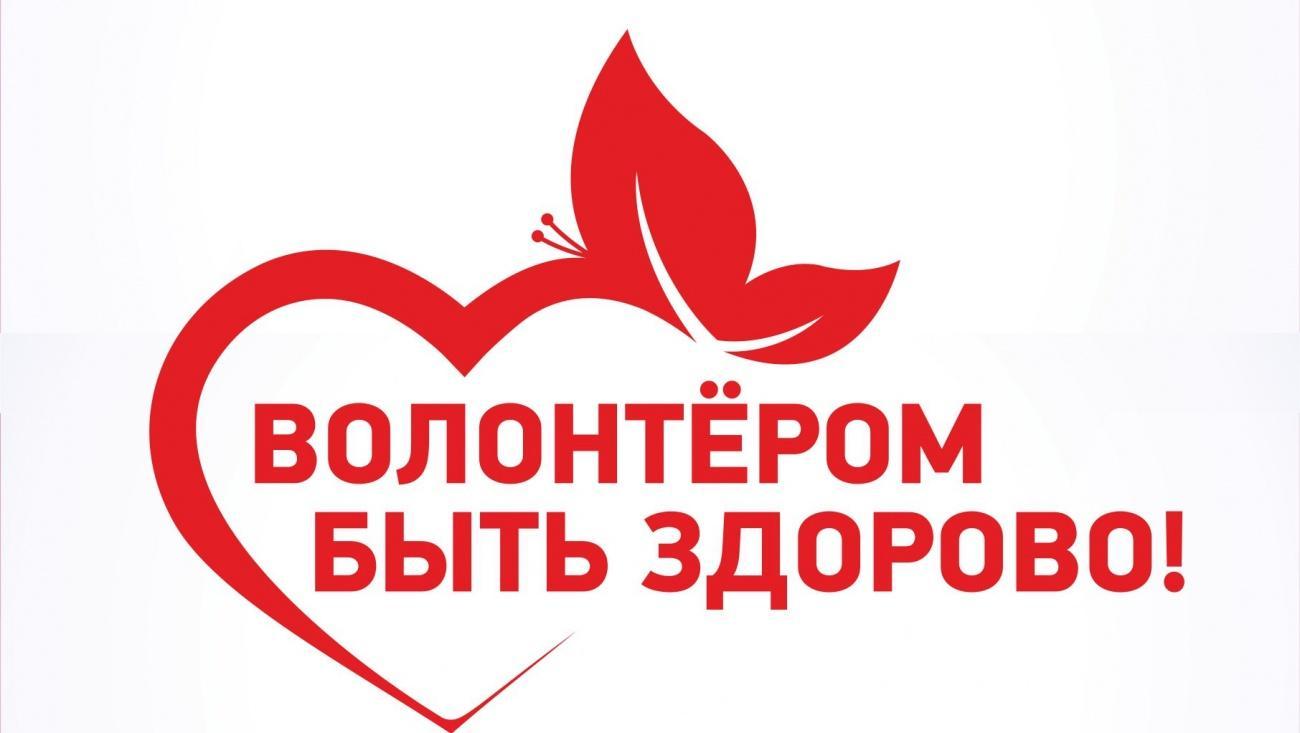 2018 ГОД ОБЪЯВЛЕН В РОССИИ ГОДОМ ДОБРОВОЛЬЦА И ВОЛОНТЕРА ПО УКАЗУ ПРЕЗИДЕНТА ВЛАДИМИРА ПУТИНА