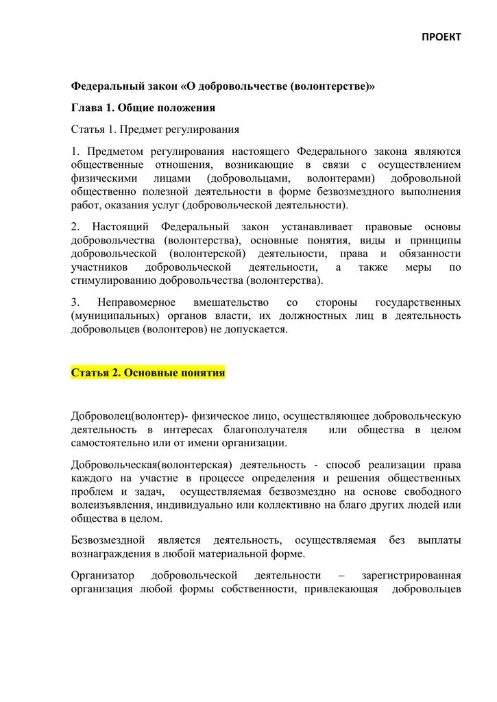 Федеральный закон о добровольчестве (волонтерстве)