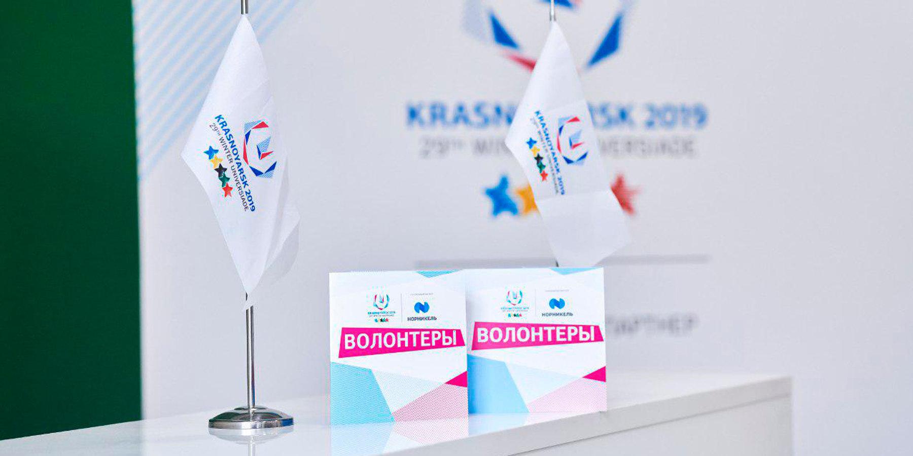 НАБОР ВОЛОНТЕРОВ НА ЗИМНЮЮ УНИВЕРСИАДУ В КРАСНОЯРСКЕ 2019!