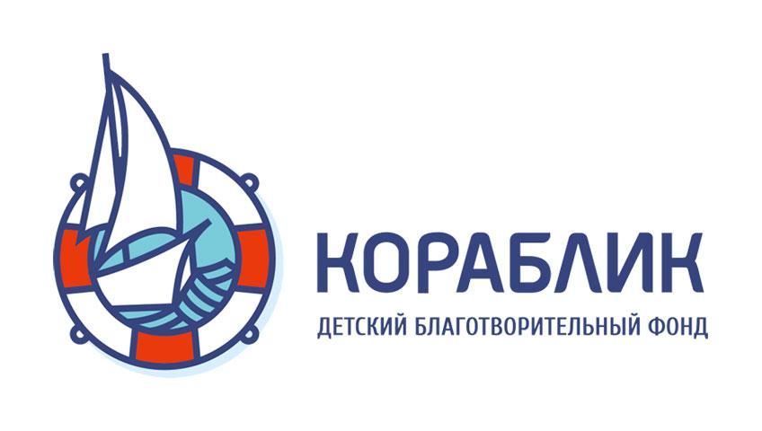 Кораблик - Детский благотворительный фонд