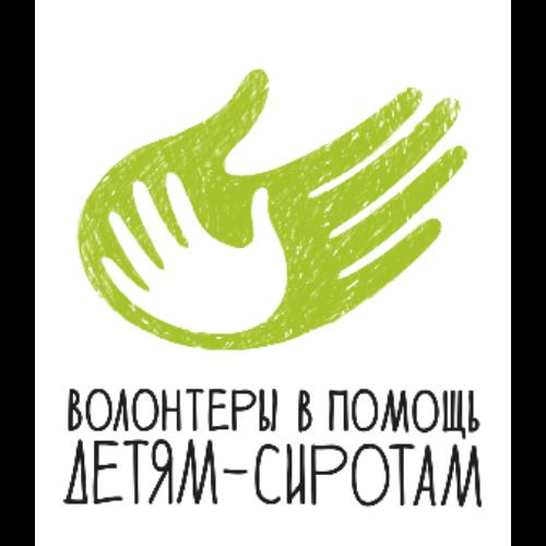 Отказники - Волонтеры в помощь детям-сиротам - Благотворительный фонд
