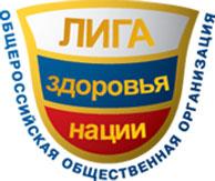 Лига здоровья нации - Общероссийская общественная организация